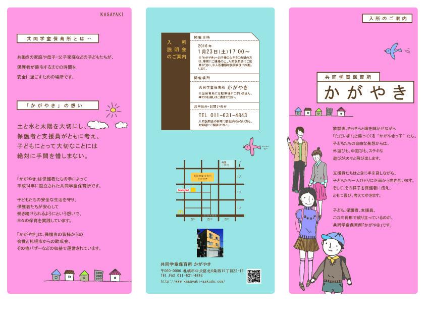 かがやき_入所案内_2016-01
