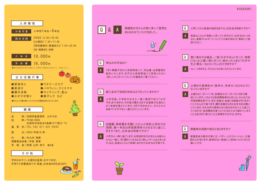 かがやき_入所案内_2016-02